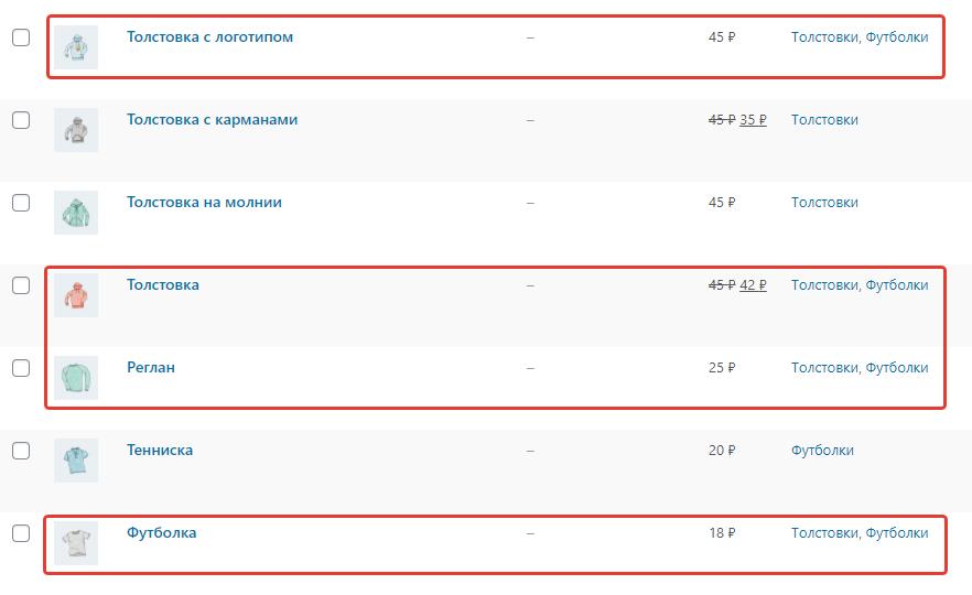 Список товаров в панели управления.