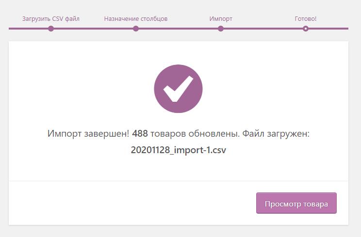 Отчёт об окончании импорта WooCommerce