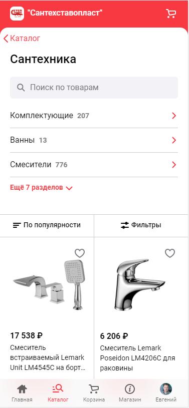 Турбо-страница интернет-магазина stsp34.ru