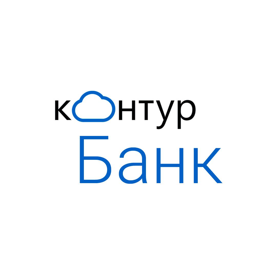 Контур.Банк