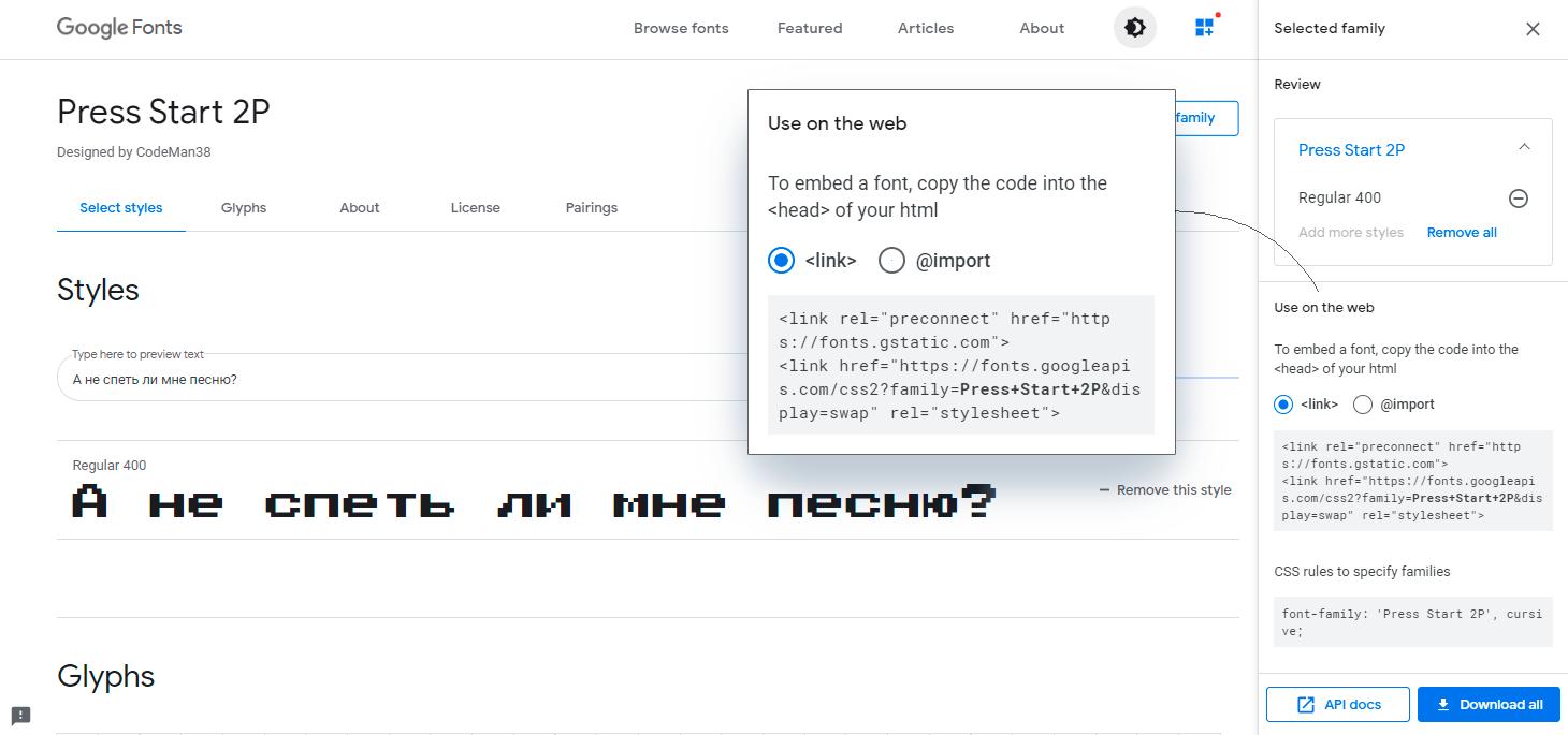 Получить ссылку на шрифт Google Fonts