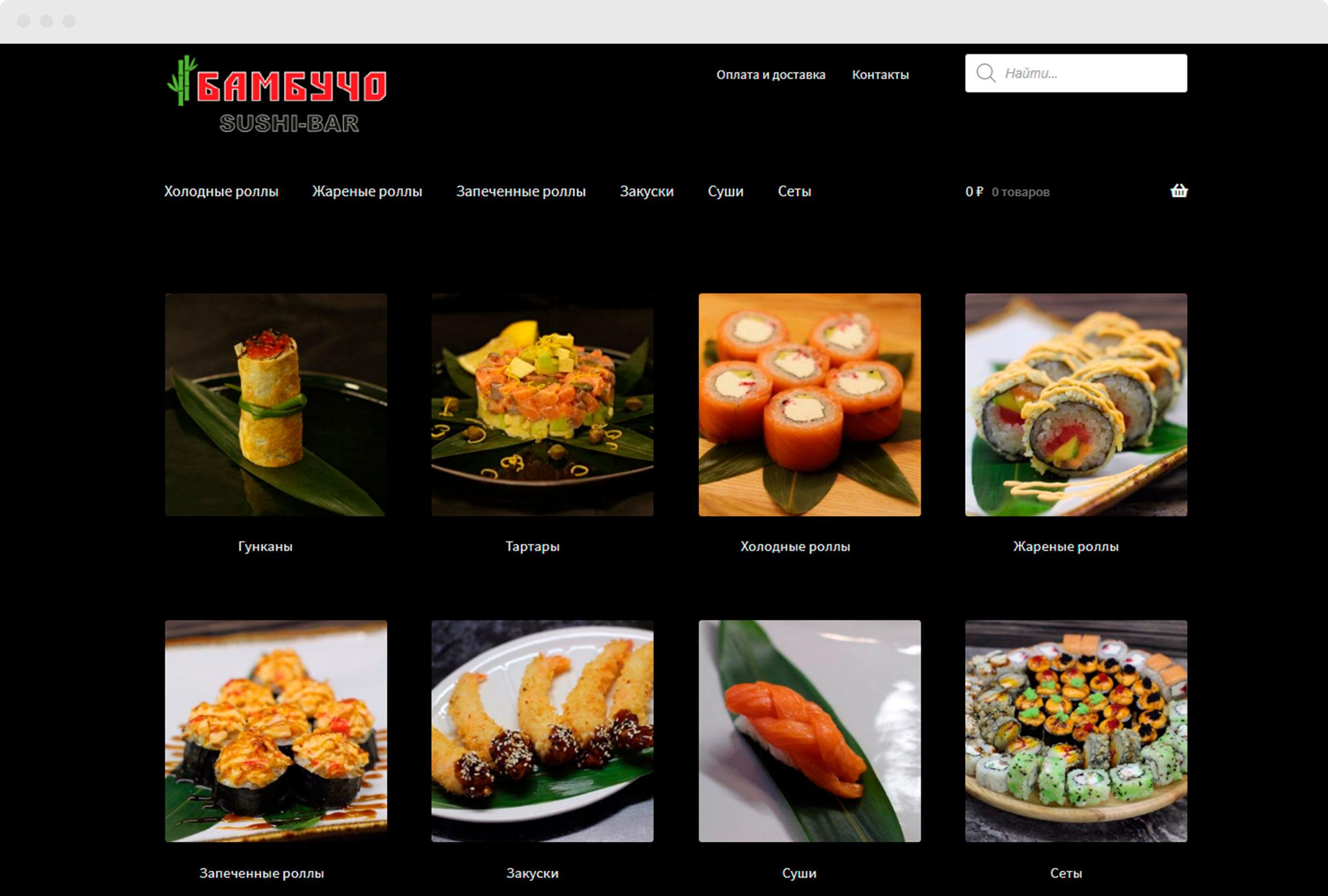 Сайт суши-бара «Бамбучо»