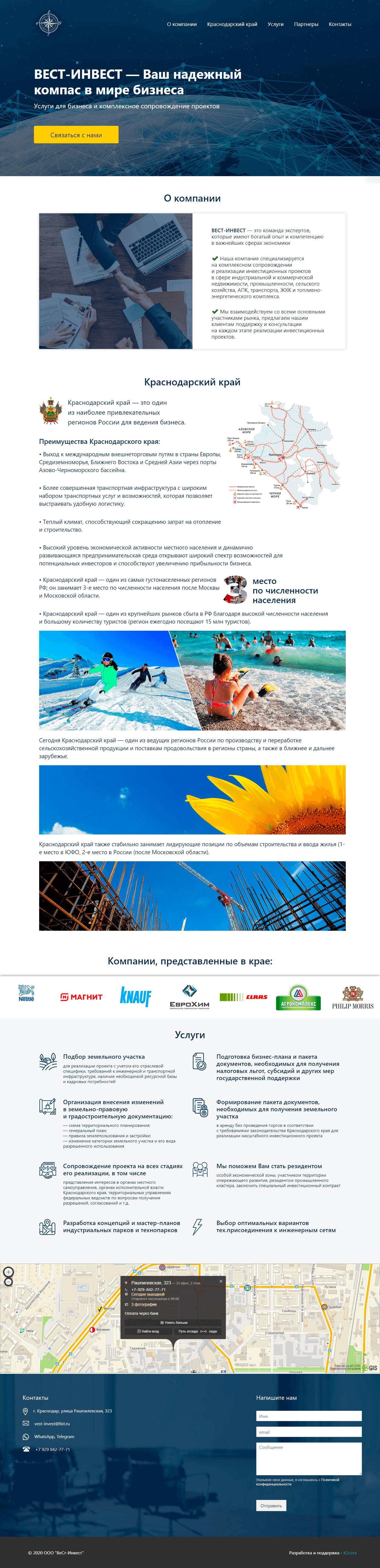 Сайт ВеСт-Инвест - сопровождение инвестиционных проектов в Краснодаре
