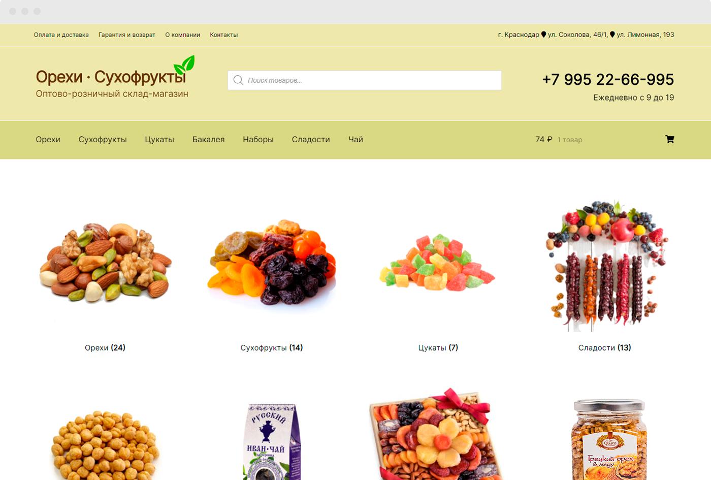Первый экран главной страницы интернет-магазина oreshek-krd.ru