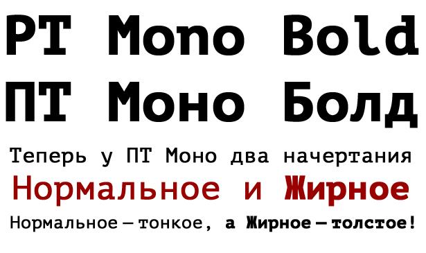 Гарнитура PT Mono