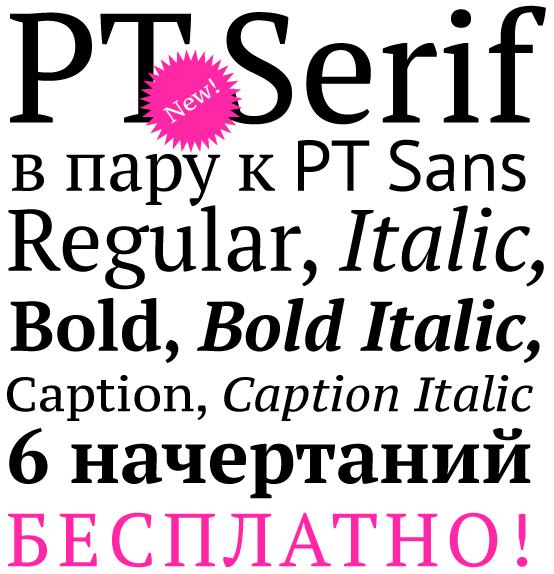 Гарнитура PT Serif